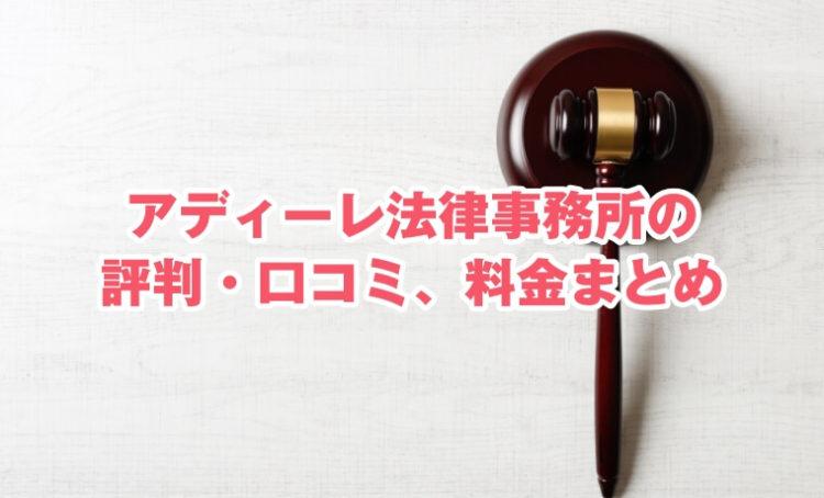 "<span class=""title"">アディーレ法律事務所の評判・口コミ、料金まとめ</span>"